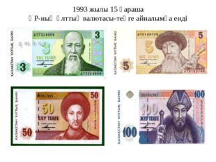 1993 жылы 15 қараша ҚР-ның ұлттық валютасы-теңге айналымға енді