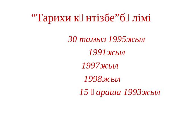 """""""Тарихи күнтізбе""""бөлімі 30 тамыз 1995жыл 1991жыл 1997жыл 1998жыл 15 қараша 19..."""