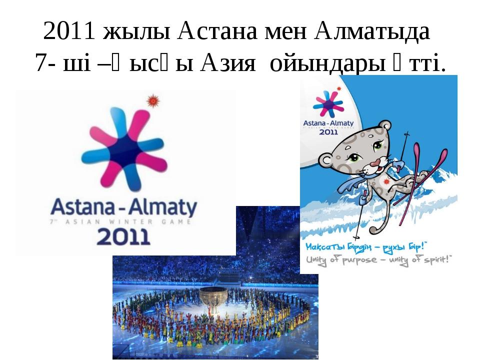 2011 жылы Астана мен Алматыда 7- ші –Қысқы Азия ойындары өтті.