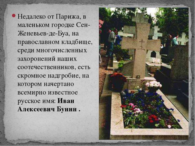 Недалеко от Парижа, в маленьком городке Сен-Женевьев-де-Буа, на православном...