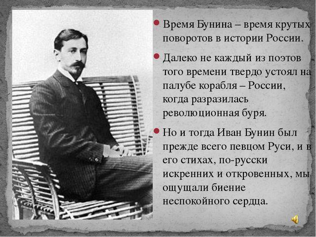 Время Бунина – время крутых поворотов в истории России. Время Бунина – время...
