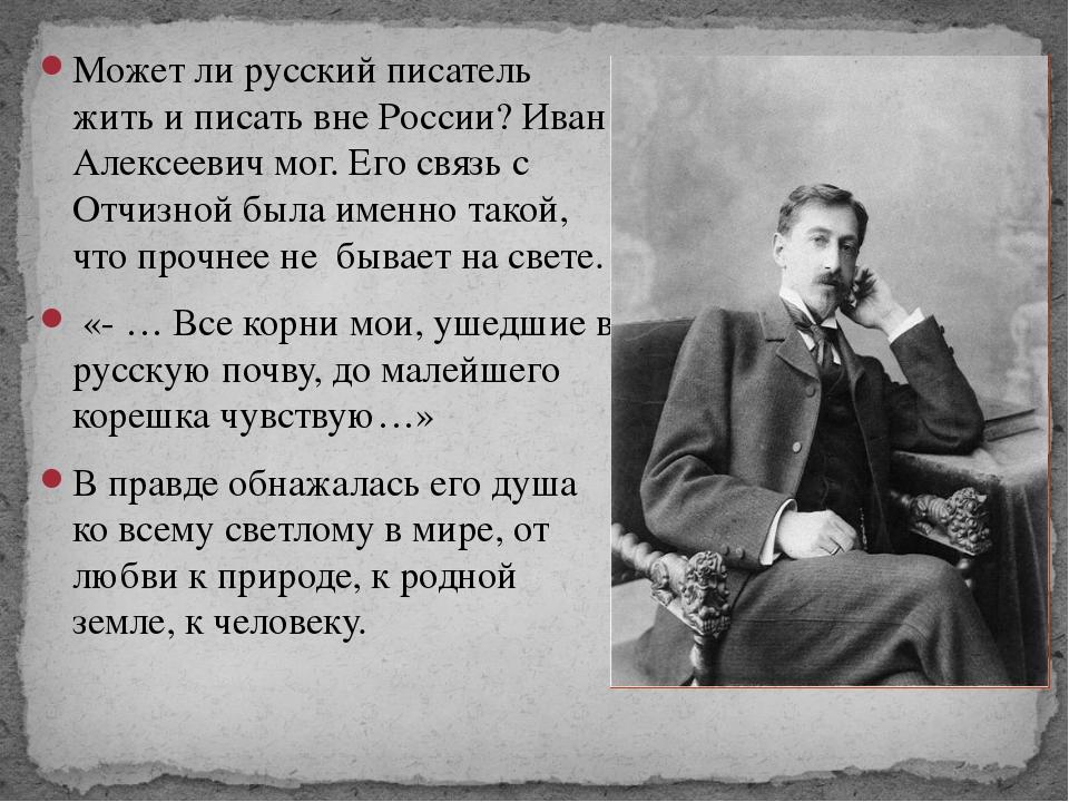 Может ли русский писатель жить и писать вне России? Иван Алексеевич мог. Его...