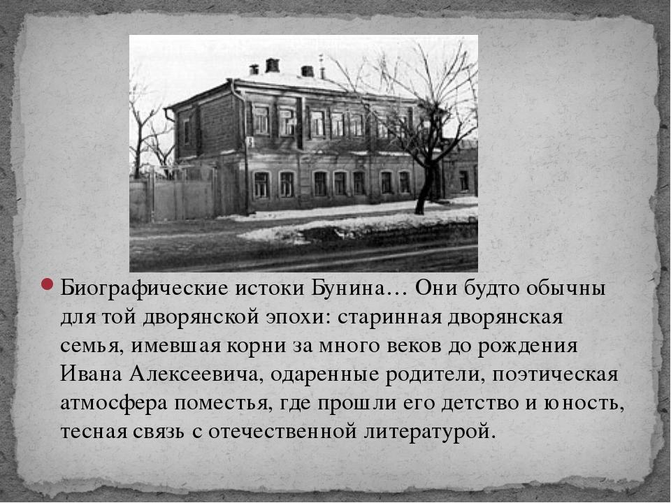 Биографические истоки Бунина… Они будто обычны для той дворянской эпохи: стар...