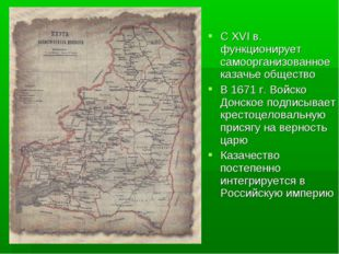 С XVI в. функционирует самоорганизованное казачье общество В 1671 г. Войско Д