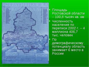 Площадь Ростовской области – 100,8 тысяч кв. км Численность населения по пере