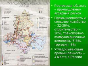 Ростовская область – промышленно-аграрный регион Промышленность и сельское хо