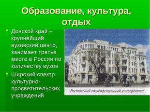 Образование, культура, отдых Донской край – крупнейший вузовский центр, заним