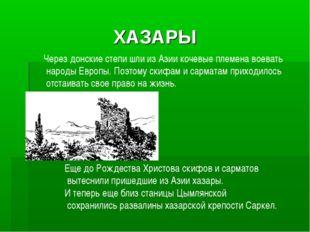 ХАЗАРЫ Через донские степи шли из Азии кочевые племена воевать народы Европы.