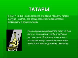 ТАТАРЫ В 1224 г. на Дон, на половецкие становища повалили татары, а оттуда –