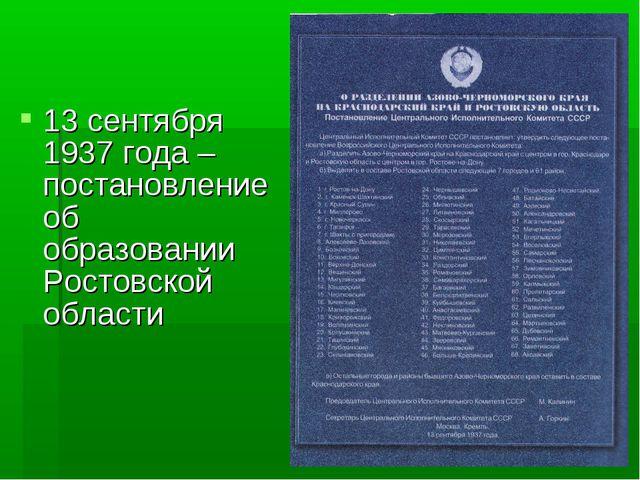 13 сентября 1937 года – постановление об образовании Ростовской области
