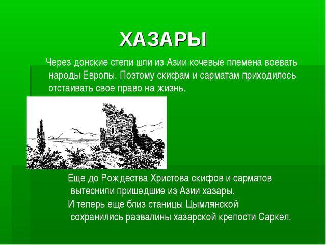 ХАЗАРЫ Через донские степи шли из Азии кочевые племена воевать народы Европы....
