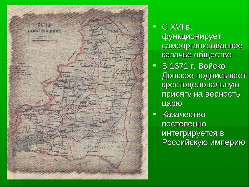 С XVI в. функционирует самоорганизованное казачье общество В 1671 г. Войско Д...