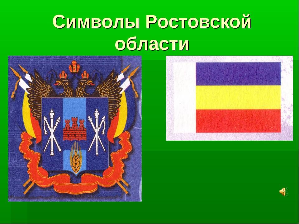 Символы Ростовской области