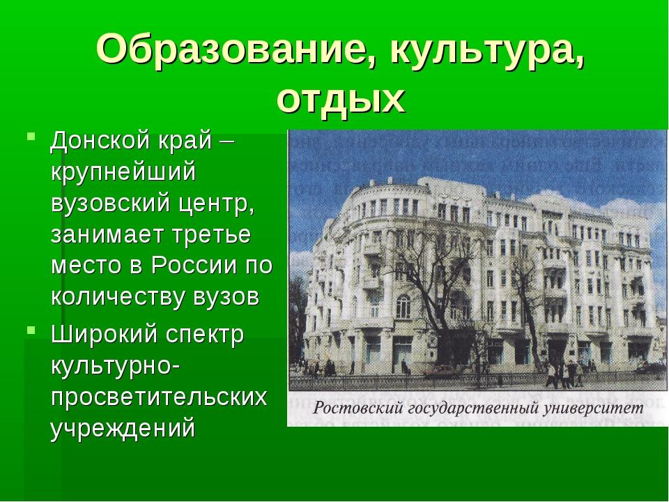 Образование, культура, отдых Донской край – крупнейший вузовский центр, заним...
