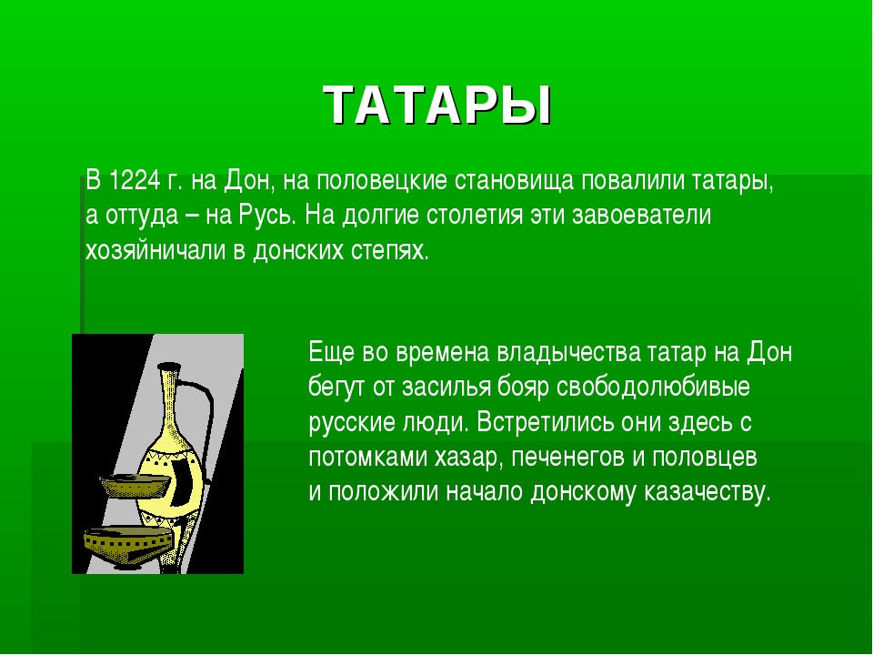ТАТАРЫ В 1224 г. на Дон, на половецкие становища повалили татары, а оттуда –...