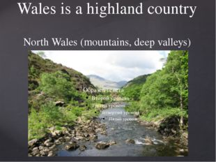 Wales is a highland country North Wales (mountains, deep valleys)