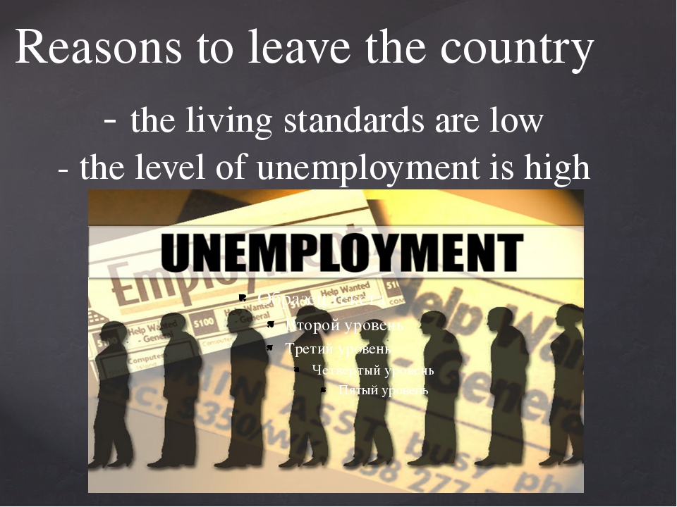 - the living standards are low - the level of unemployment is high Reasons to...