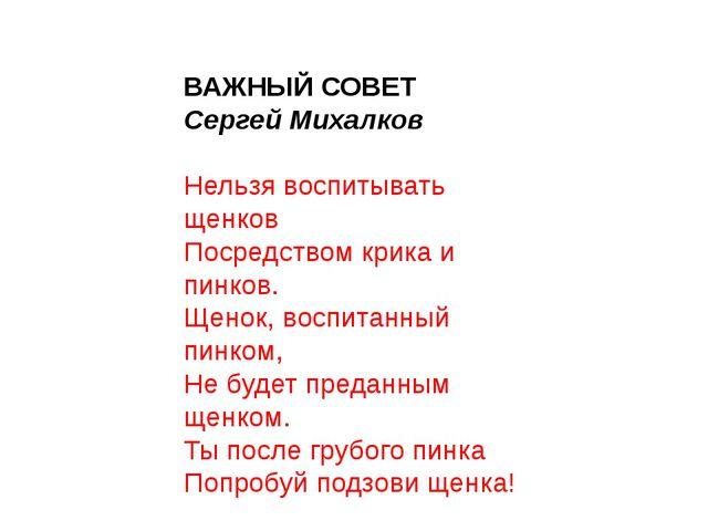 ВАЖНЫЙ СОВЕТ Сергей Михалков Нельзя воспитывать щенков Посредством крика и пи...