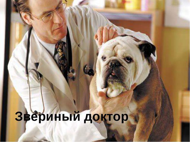 Звериный доктор