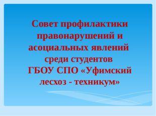 Совет профилактики правонарушений и асоциальных явлений среди студентов ГБОУ