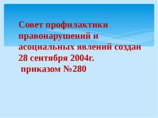 Совет профилактики правонарушений и асоциальных явлений создан 28 сентября 2