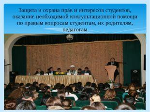 Защита и охрана прав и интересов студентов, оказание необходимой консультацио