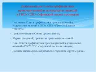 Положение Совета профилактики правонарушений и асоциальных явлений в ГБОУ СПО