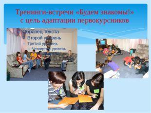 Тренинги-встречи «Будем знакомы!» с цель адаптации первокурсников