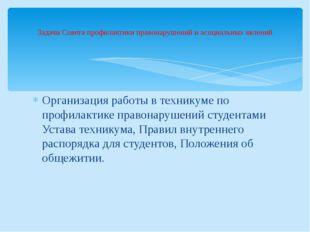 Организация работы в техникуме по профилактике правонарушений студентами Уста