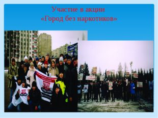 Участие в акции «Город без наркотиков»