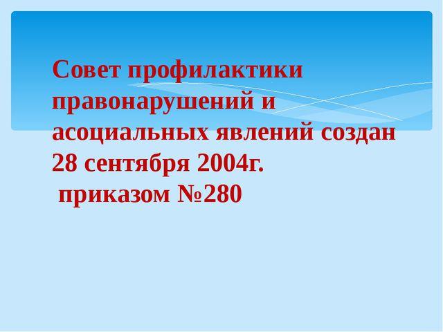 Совет профилактики правонарушений и асоциальных явлений создан 28 сентября 2...