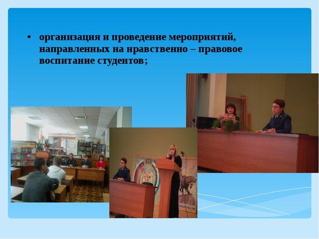 организация и проведение мероприятий, направленных на нравственно – правовое...