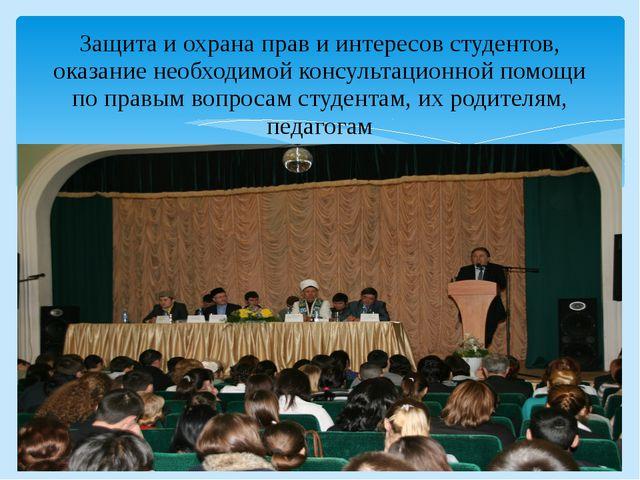 Защита и охрана прав и интересов студентов, оказание необходимой консультацио...