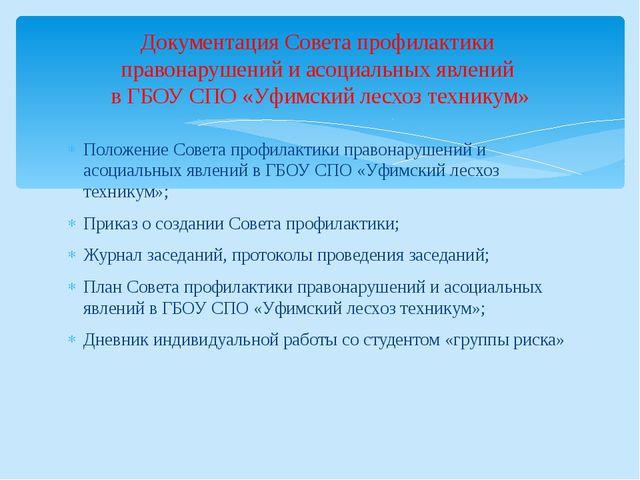 Положение Совета профилактики правонарушений и асоциальных явлений в ГБОУ СПО...