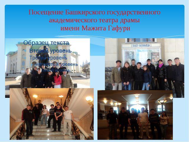 Посещение Башкирского государственного академического театра драмы имени Мажи...