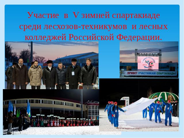 Участие в V зимней спартакиаде среди лесхозов-техникумов и лесных колледжей Р...