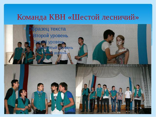Команда КВН «Шестой лесничий»