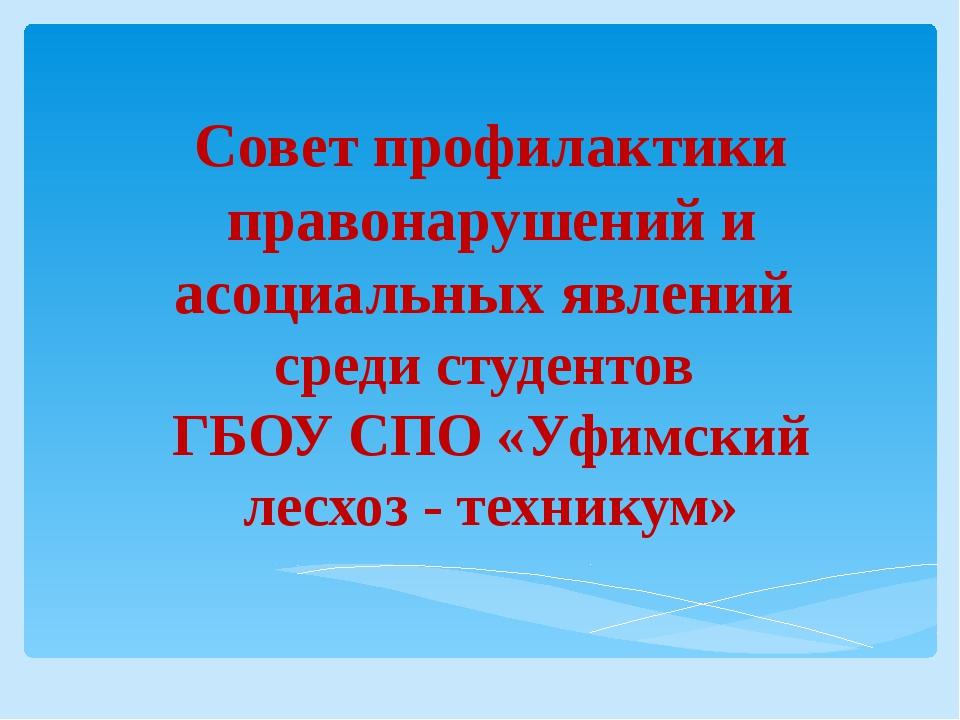 Совет профилактики правонарушений и асоциальных явлений среди студентов ГБОУ...