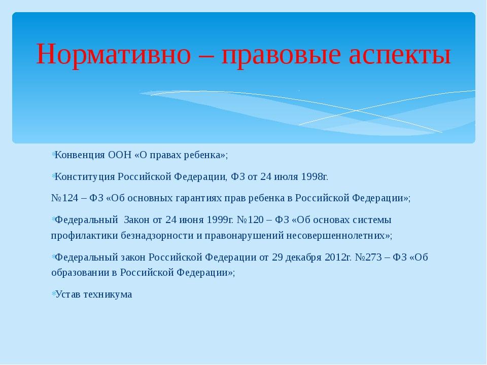 Конвенция ООН «О правах ребенка»; Конституция Российской Федерации, ФЗ от 24...
