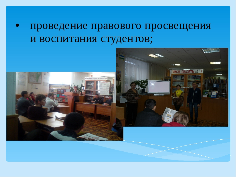 проведение правового просвещения и воспитания студентов;
