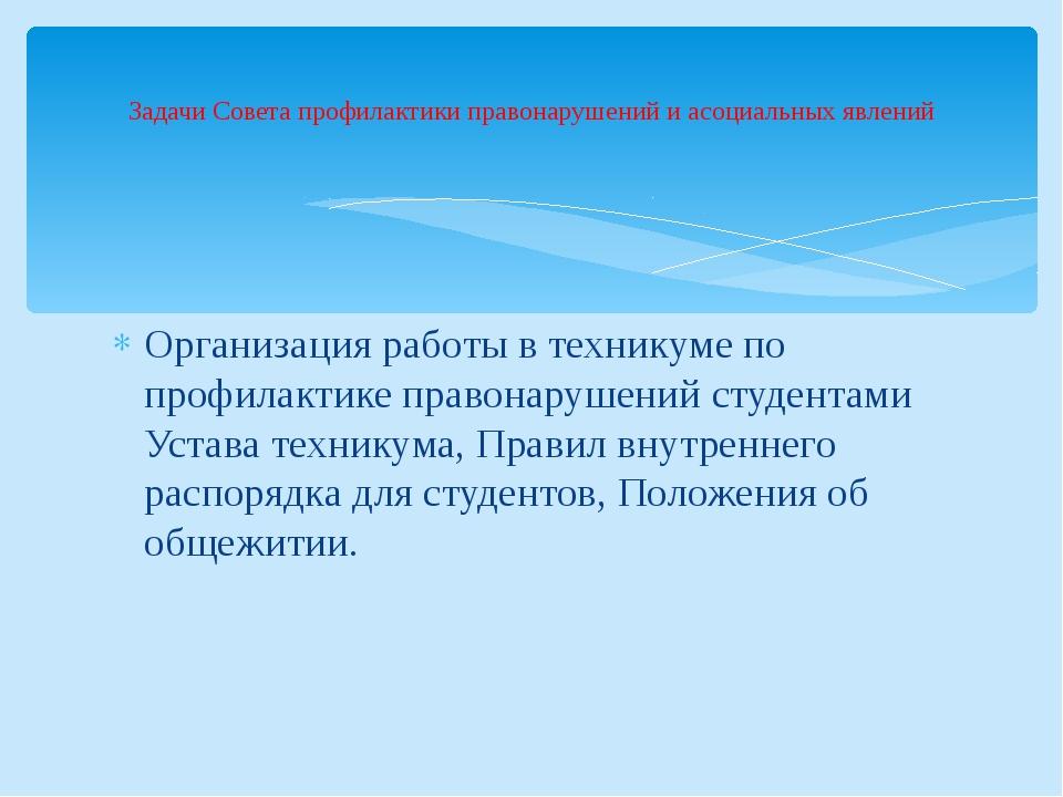 Организация работы в техникуме по профилактике правонарушений студентами Уста...