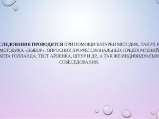 ИССЛЕДОВАНИЯ ПРОВОДЯТСЯ ПРИ ПОМОЩИ БАТАРЕИ МЕТОДИК, ТАКИХ КАК: МЕТОДИКА «ВЫБО