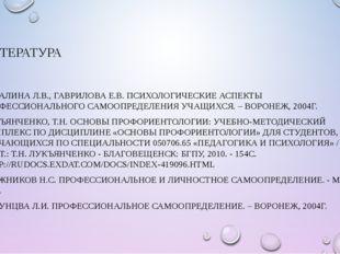 ЛИТЕРАТУРА АБДАЛИНА Л.В., ГАВРИЛОВА Е.В. ПСИХОЛОГИЧЕСКИЕ АСПЕКТЫ ПРОФЕССИОНАЛ