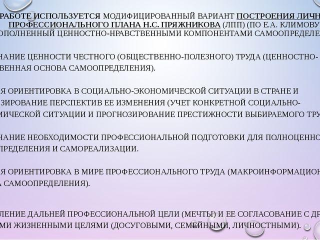 В РАБОТЕ ИСПОЛЬЗУЕТСЯ МОДИФИЦИРОВАННЫЙ ВАРИАНТ ПОСТРОЕНИЯ ЛИЧНОГО ПРОФЕССИОНА...