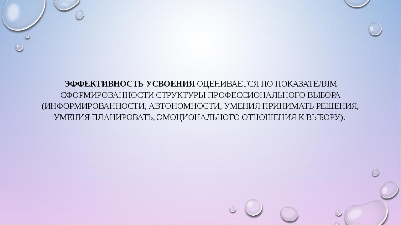 ЭФФЕКТИВНОСТЬ УСВОЕНИЯ ОЦЕНИВАЕТСЯ ПО ПОКАЗАТЕЛЯМ СФОРМИРОВАННОСТИ СТРУКТУРЫ...