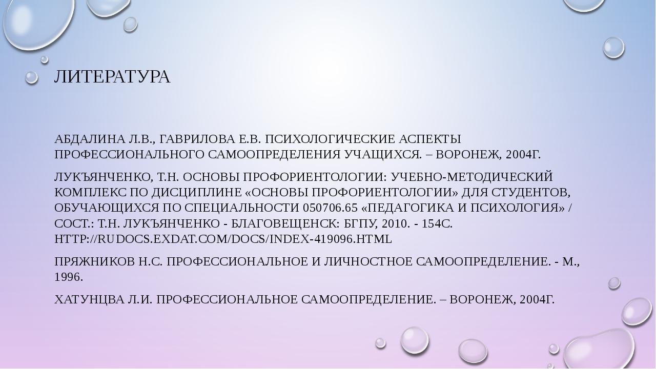 ЛИТЕРАТУРА АБДАЛИНА Л.В., ГАВРИЛОВА Е.В. ПСИХОЛОГИЧЕСКИЕ АСПЕКТЫ ПРОФЕССИОНАЛ...