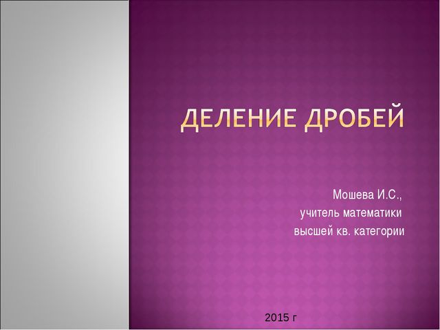 Мошева И.С., учитель математики высшей кв. категории 2015 г