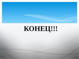 КОНЕЦ!!!
