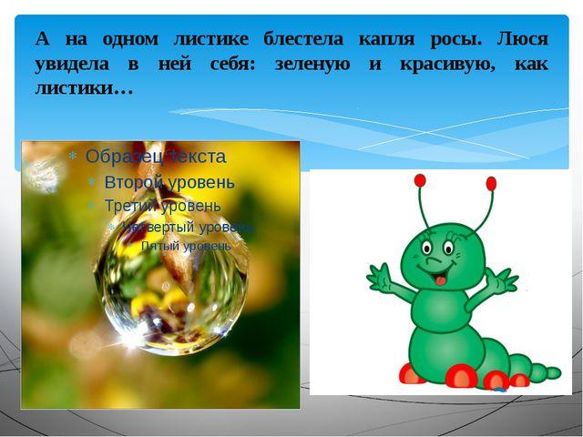 А на одном листике блестела капля росы. Люся увидела в ней себя: зеленую и кр...
