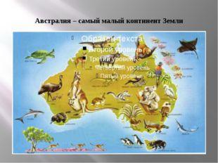 Австралия – самый малый континент Земли